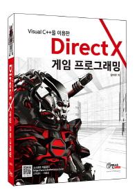 Visual C++을 이용한 Directx 게임 프로그래밍