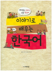 이야기로 배우는 한국어