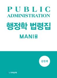 Mani 행정학 법령집(2019)