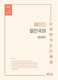 배미진 알찬국어 유형별기출문제집: 문법편(2020)