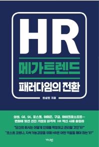 HR 메가트렌드: 패러다임의 전환