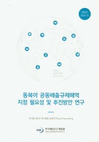 동북아 공동배출규제해역 지정 필요성 및 추진방안 연구