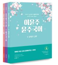2022 이윤주 윤주국어 세트