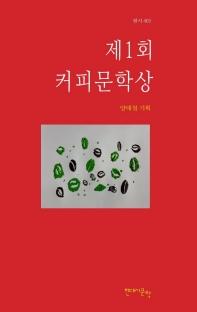 제1회 커피문학상