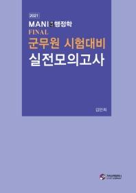 마니행정학 Final 군무원 시험대비 실전모의고사(2021)