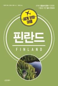 세계 문화 여행: 핀란드