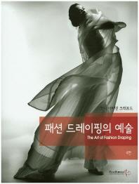 패션 드레이핑의 예술