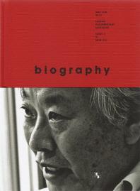 바이오그래피 매거진(Biography Magazine) ISSUE. 4: 이문열