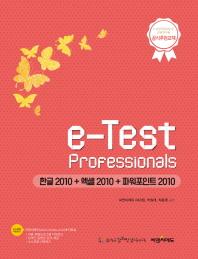 e-Test Professionals 한글 2010 + 엑셀 2010 + 파워포인트 2010