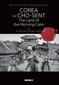 조선, 고요한 아침의 나라(1895년 영국 화가가 바라 본 한국) : Corea or Cho-sen, The Land of the Mornin