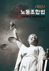 (최신·큰글자) 대한민국 노동조합법