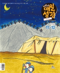 어린이 매일성경(고학년)(2020년 11/12월호)
