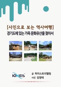 [사진으로 보는 역사여행] 경기도에 있는 가옥 문화유산을 찾아서