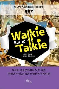 Walkie Talkie Europe(워키토키 유럽) Story 2