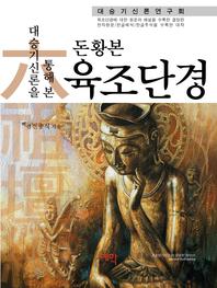 돈황본 육조단경(대승기신론을 통해 본)(체험판)