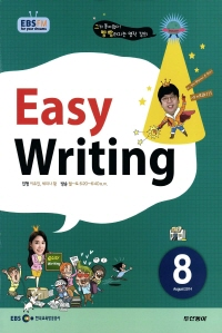 EBS FM 라디오 이지 라이팅(Easy Writing) (방송교재 2014년 8월)