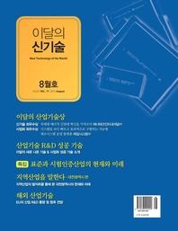 이달의 신기술 11호 (8월호)