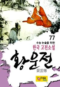 황운전 (수능 논술을 위한 한국 고전소설) 77