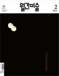 월간 미술 2016년 2월호