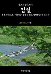 원코스 전라도03 임실 치즈테마파크, 구담마을, 김용택생가, 섬진강댐 물 문화관