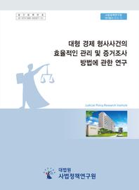 대형 경제 형사사건의 효율적인 관리 및 증거조사 방법에 관한 연구
