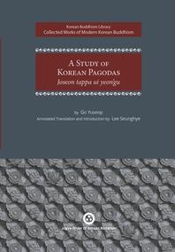 A Study of Korean Pagoda Joseon tappa ui yeon'gu