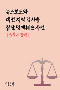 뉴스보도와 대전 지역 검사들 집단 명예훼손 사건 (법률과 판례)