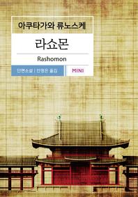 라쇼몬(아쿠타가와 류노스케 단편소설)