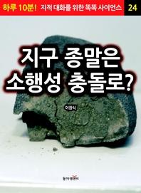 지구 종말은 소행성 충돌로?