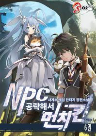 NPC 공략해서 먼치킨. 6