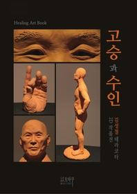 고승과 수인 - 김성철 테라코타 2D 작품전
