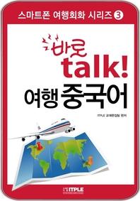 바로 talk 여행중국어(ePub2.0)