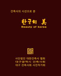 한국의 美