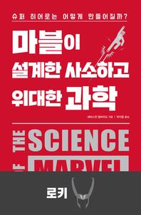 마블이 설계한 사소하고 위대한 과학-로키