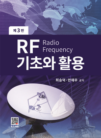 RF 기초와 활용 (3판)