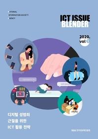 디지털 성범죄 근절을 위한 ICT 활용 전략