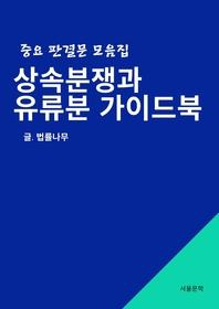 상속분쟁과 유류분 가이드북 (중요 판결문 모음집)