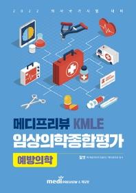 메디프리뷰 KMLE 임상의학종합평가 예방의학