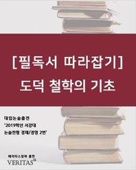[필독서 따라잡기] 도덕 철학의 기초