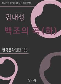 김내성 - 백조의 곡(하)