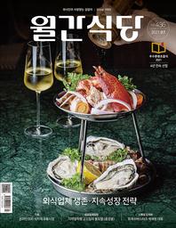 월간식당 7월호
