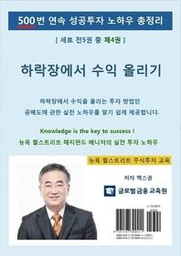 500번 연속 성공투자 노하우 총정리 [전 5권] 중  [제4권]  하락장에서 수익 올리기