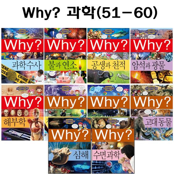[증강개정판포함][셀카봉및링거치대증정][예림당] why 와이 과학 학습만화 51번-60번