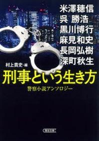 刑事という生き方 警察小說アンソロジ-
