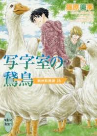 寫字室の鵝鳥 歐州妖異譚 18