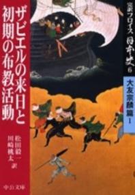 完譯フロイス日本史6 大友宗麟篇1