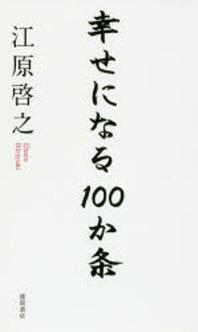 幸せになる100か條