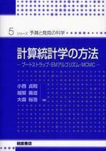 計算統計學の方法 ブ―トストラップ.EMアルゴリズム.MCMC