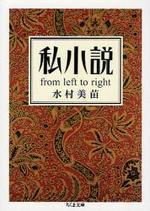 私小說 FROM LEFT TO RIGHT