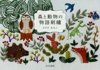 森と動物の物語刺繡